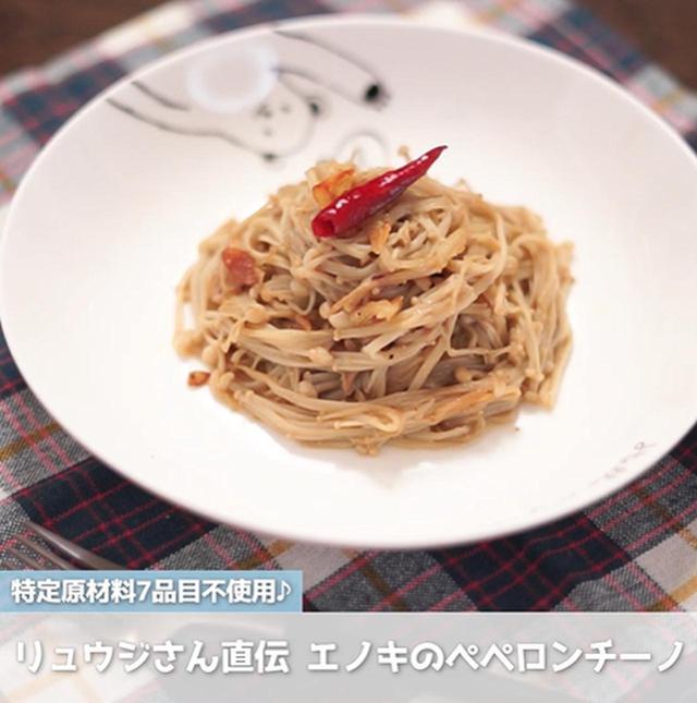 画像: エノキが主役!?新感覚副菜が登場 リュウジさんの エノキのペペロンチーノ - 君とごはん