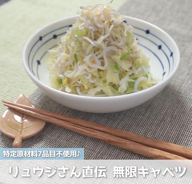 画像: 簡単‼美味しい‼野菜が進む‼ リュウジさんの 無限キャベツ - 君とごはん