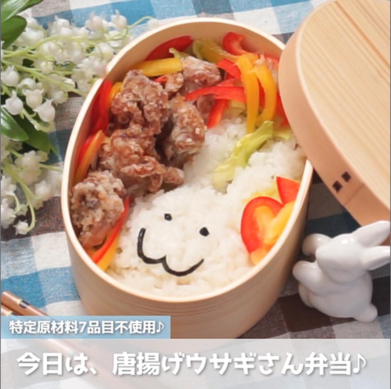 画像: 【相模原病院管理栄養士 朴先生のコメントつき】お弁当で大活躍‼きょうは唐揚げウサギさん弁当 - 君とごはん