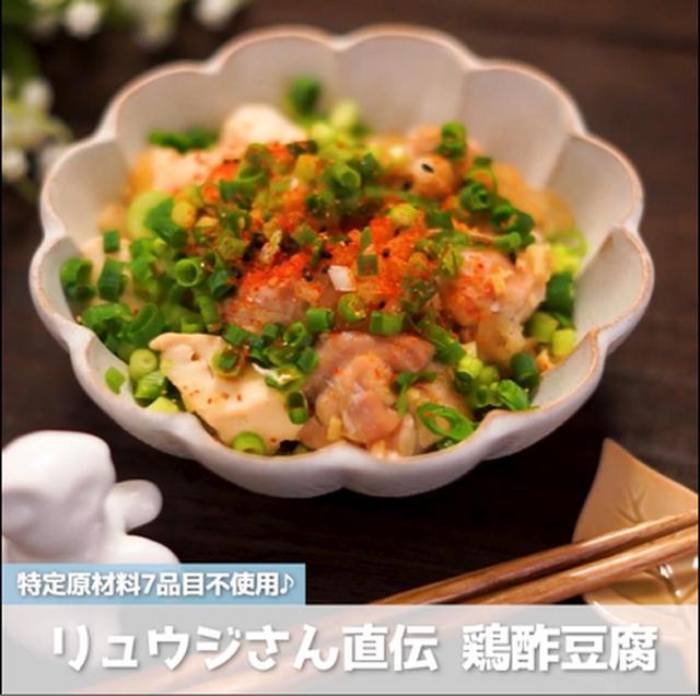 画像: 電子レンジでとっても簡単‼忙しいママ必見の リュウジさんの 鶏酢豆腐 - 君とごはん