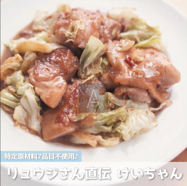 画像: 味噌ベースのタレが決め手!鶏もも肉とキャベツを使ったおかずなら、リュウジさんのけいちゃん - 君とごはん
