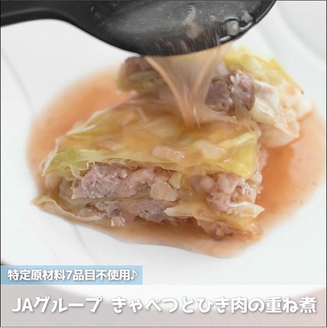 画像: 今日のメインディッシュに迷ったら!重ねて簡単!JAグループさんのきゃべつとひき肉の重ね煮 - 君とごはん