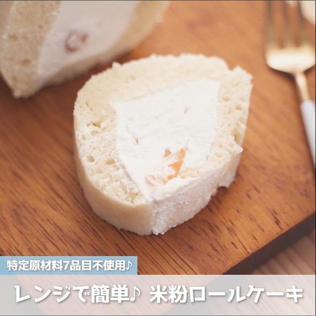 画像: 小麦・卵・乳不使用‼レンジで簡単♪米粉ロールケーキ - 君とごはん