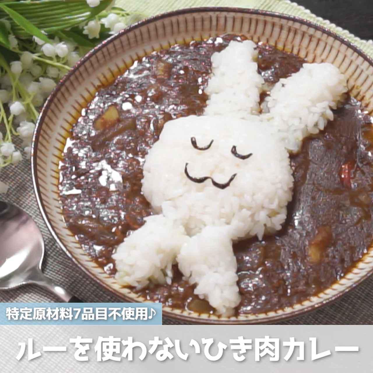 画像: とろみは米粉でつくる!?ルーを使わないひき肉カレー - 君とごはん