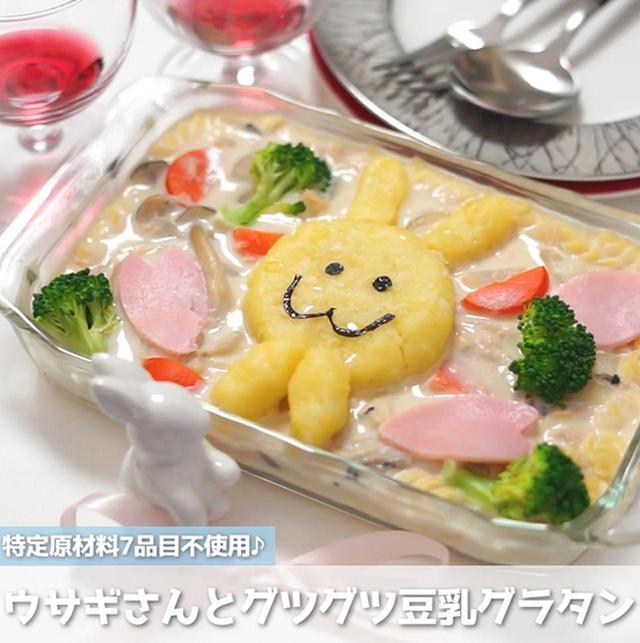 画像: 【相模原病院管理栄養士 渡邉先生のコメントつき】ウサギさんとグツグツ豆乳グラタン - 君とごはん