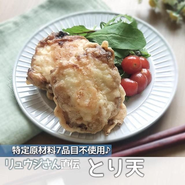 画像: 鶏の唐揚げに次ぐ⁉鶏肉の美味しい食べ方とは?食べ盛りも大満足!ジューシー感がたまらないリュウジさんのとり天‼ - 君とごはん