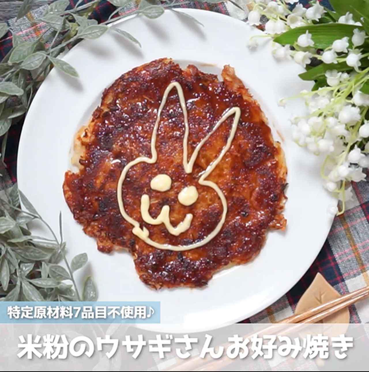 画像: 【相模原病院管理栄養士 朴先生のコメントつき】米粉でお好み焼きを作る時、加えるべき食材はアレなんです!米粉のウサギさんお好み焼き - 君とごはん