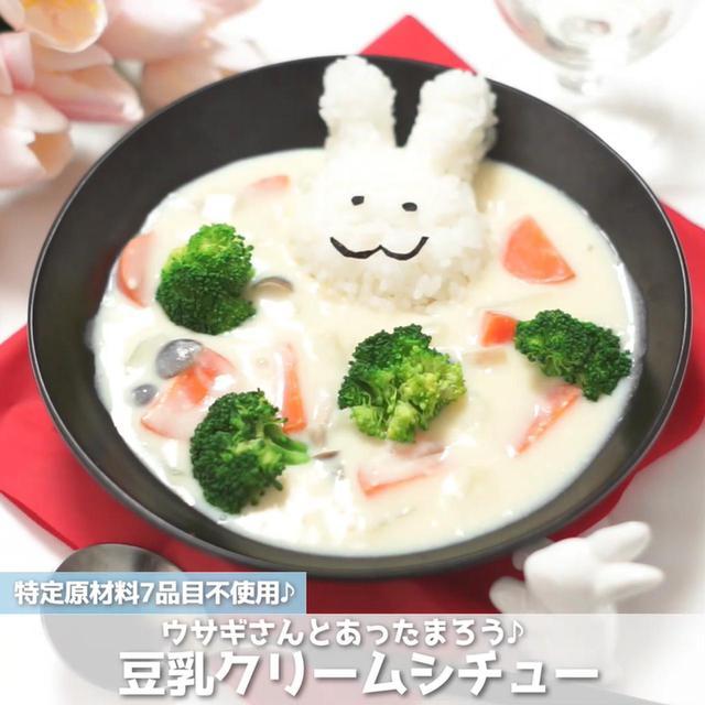 画像: 【相模原病院管理栄養士 朴先生のコメントつき】ルーがなくても作れちゃうウサギさんとあったまろう!豆乳クリームシチュー - 君とごはん