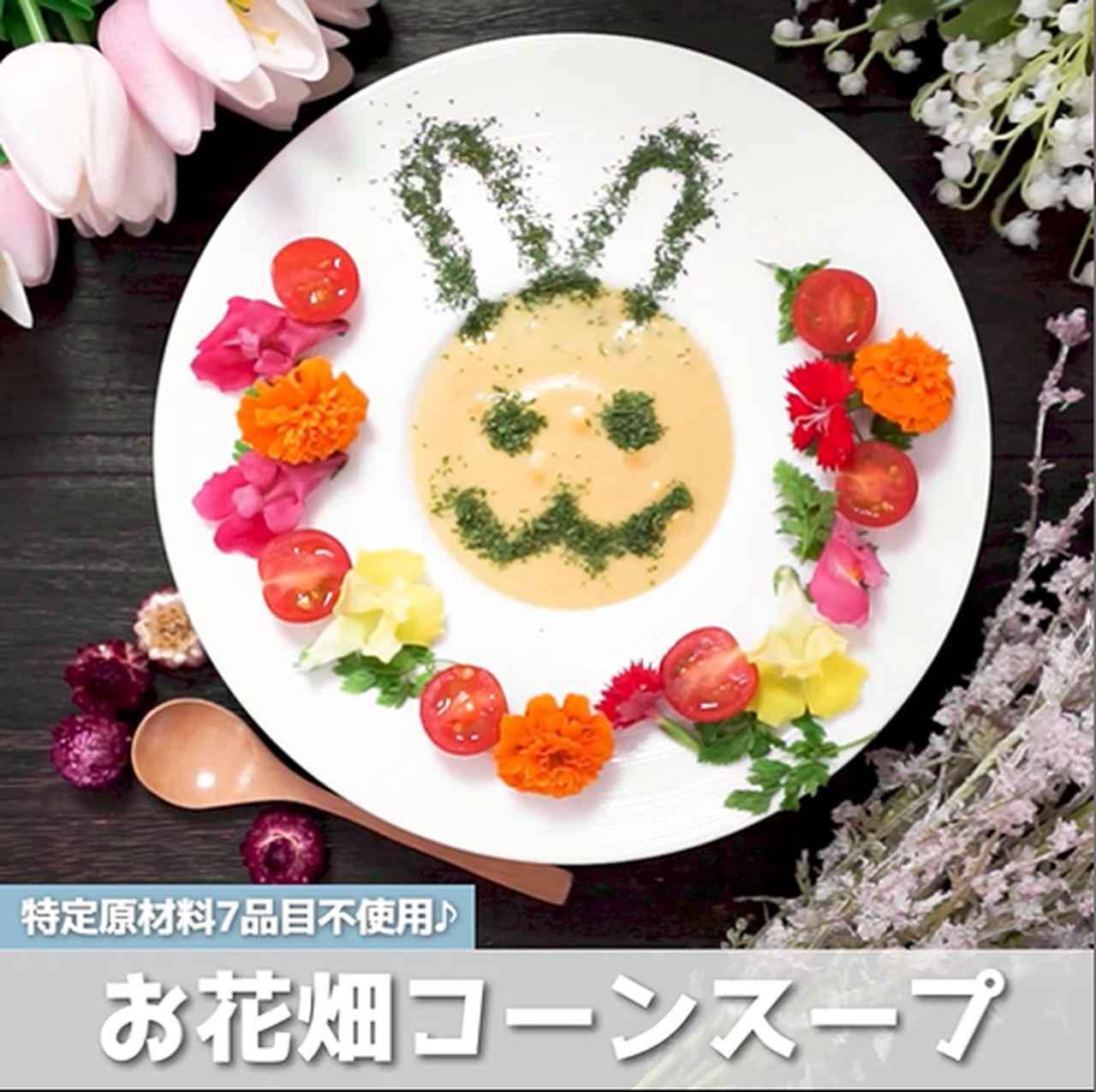 画像: 朝ごはんにも、おもてなしにもお花畑コーンスープ - 君とごはん
