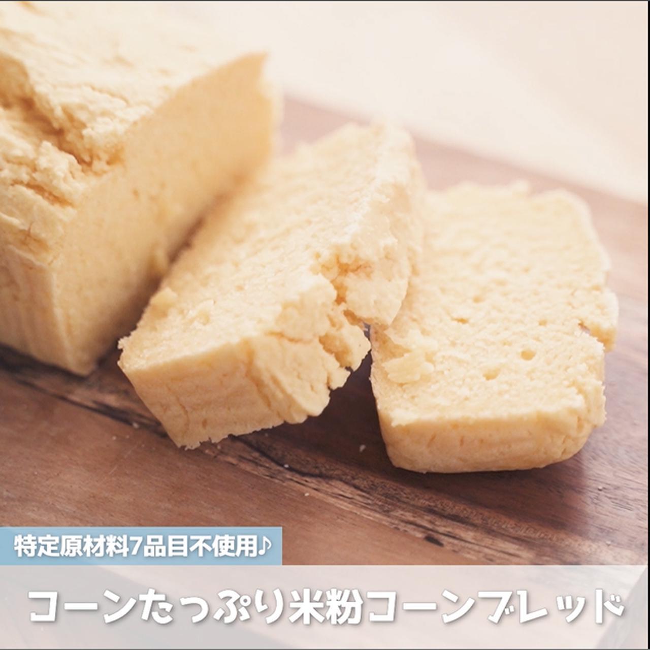 画像: 発酵いらず‼小麦・卵・乳不使用‼お手軽にパンを作るなら、コーンたっぷり米粉コーンブレッド - 君とごはん