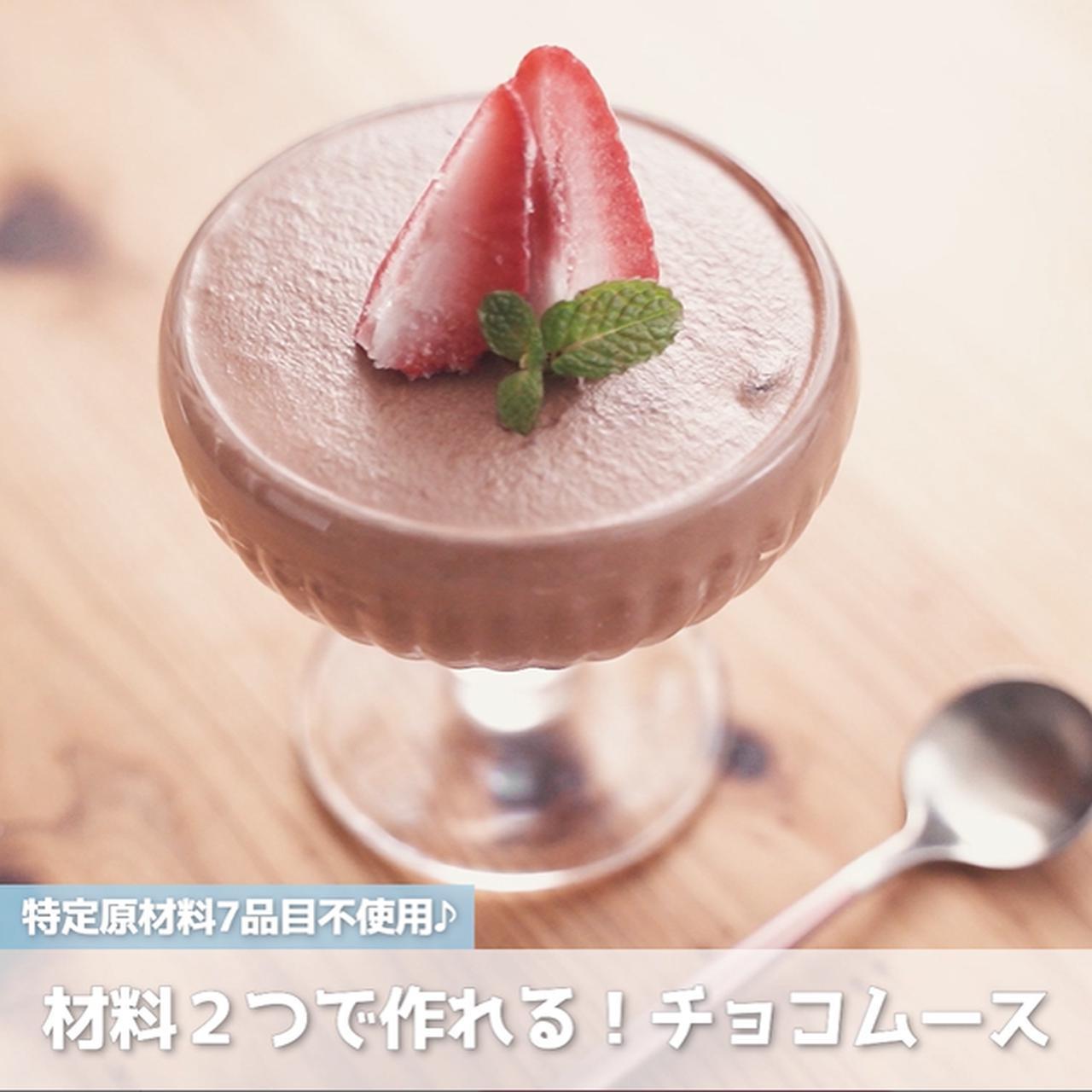 画像: バレンタイン直前!初心者さん必見レシピ!材料2つで作れる!チョコムース - 君とごはん