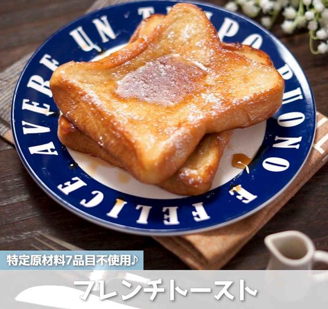 画像: おしゃれな朝ごはんにピッタリ!卵と牛乳不使用!豆乳と、きび糖で優しい味に仕上げたフレンチトースト - 君とごはん