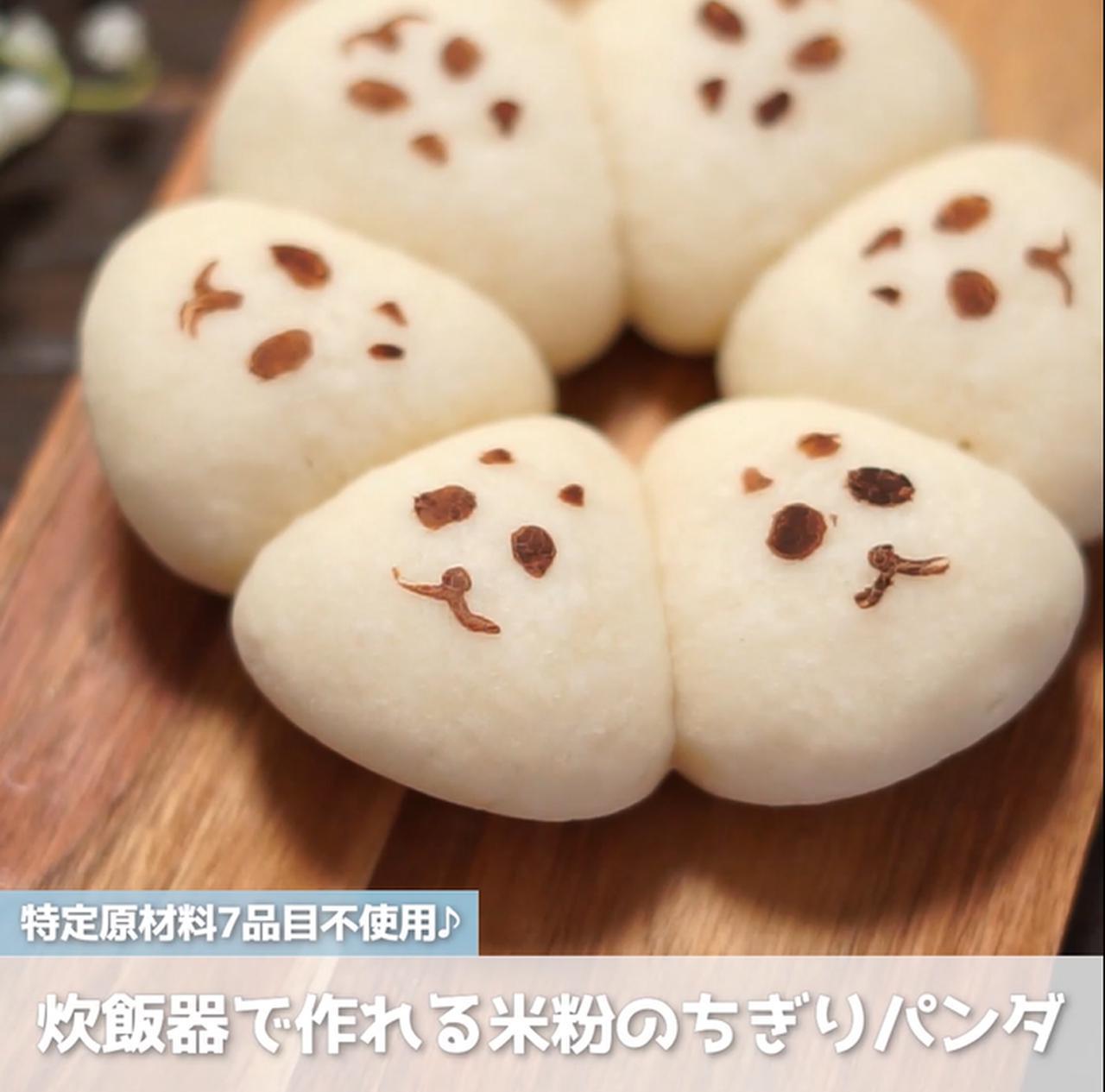 画像: シンプル素材で、オーブン不要‼炊飯器でできる⁉パンダさんがカワイイ 米粉のちぎりパンダ - 君とごはん