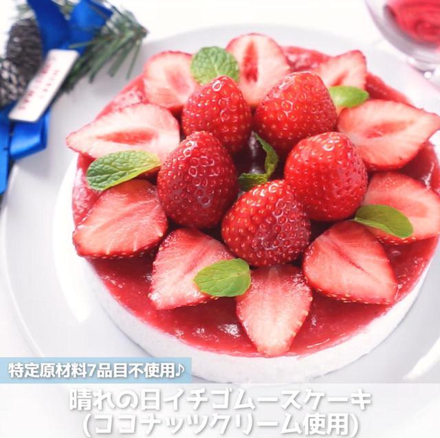 画像: バレンタインで差をつけるなら、イチゴの赤が印象的な、晴れの日いちごムースケーキ - 君とごはん