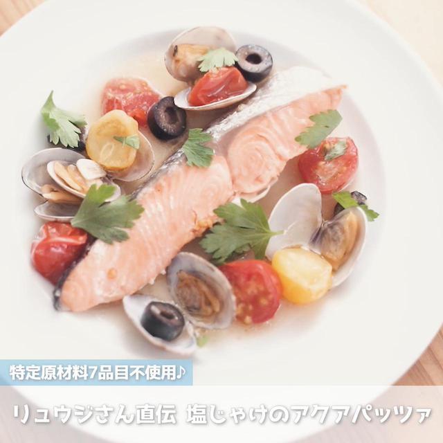 画像: パーティーメニューにも大活躍‼カラフルなおしゃれレシピ。リュウジさんの塩鮭のアクアパッツァ - 君とごはん