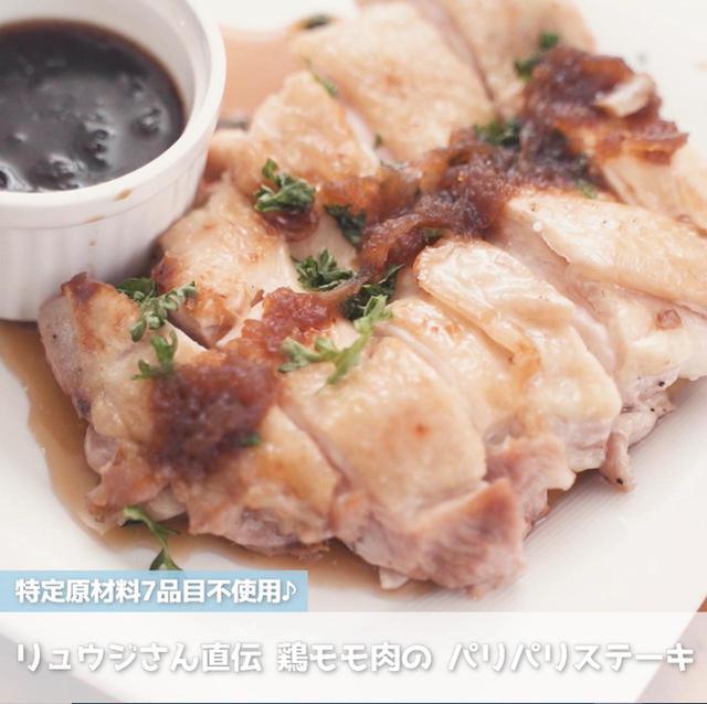 画像: お肉の美味しさが、焼き方で変わる!?リュウジさんの鶏もも肉のパリパリステーキ - 君とごはん