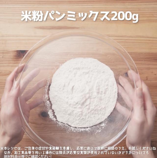 画像2: 小麦・乳・卵不使用!米粉ウインナーロールパン