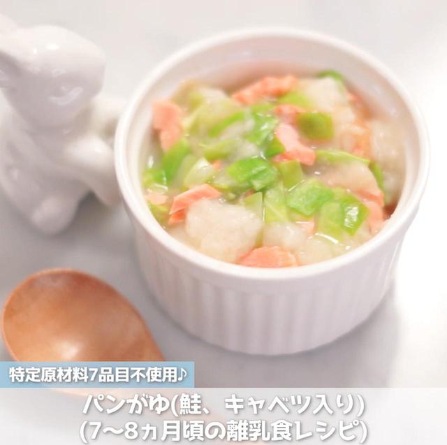 画像: 【月齢に応じた離乳食レシピ】パンがゆ(さけ、キャベツ入り)(7~8か月ごろ) - 君とごはん