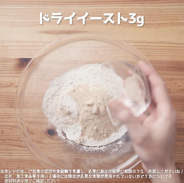 画像6: 小麦・乳・卵不使用!米粉ウインナーロールパン