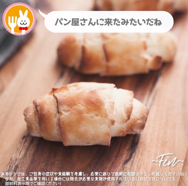 画像22: 小麦・乳・卵不使用!米粉ロールパン