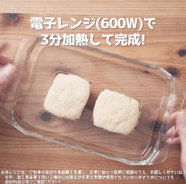 画像7: 小麦・乳・卵不使用!レンジで蒸しパン