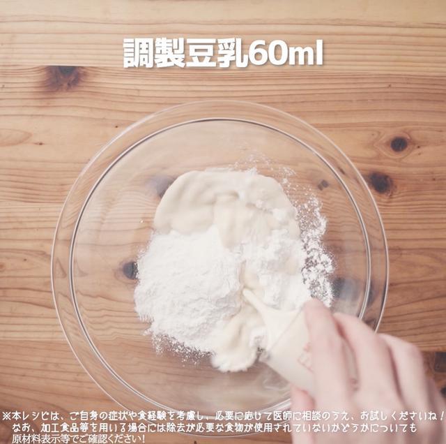画像3: 小麦・乳・卵不使用!レンジで蒸しパン
