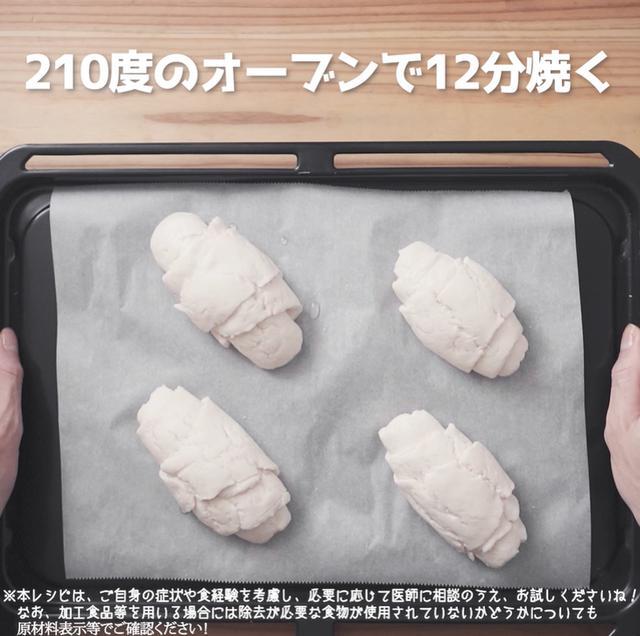 画像21: 小麦・乳・卵不使用!米粉ロールパン