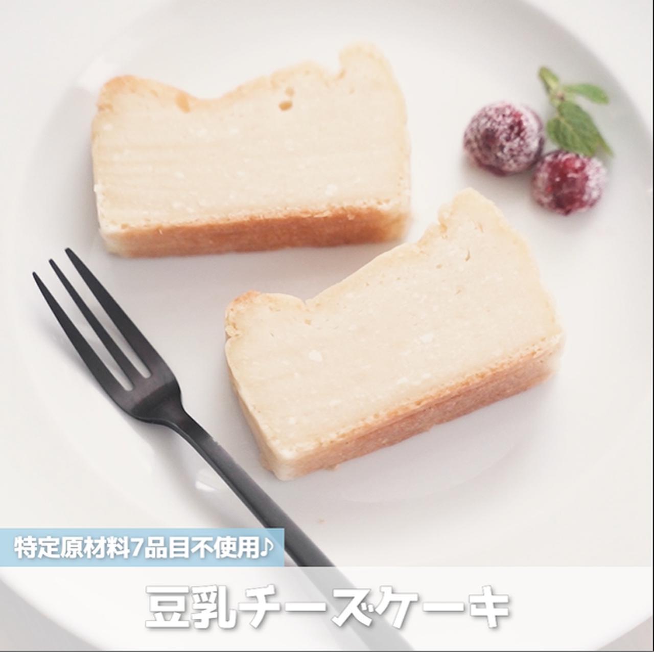 画像: 小麦粉も、乳製品を使わない!豆乳チーズケーキ - 君とごはん