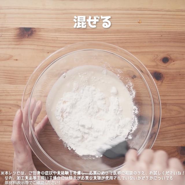 画像5: 小麦・乳・卵不使用!レンジで蒸しパン