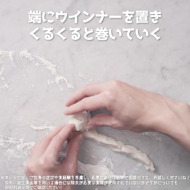 画像18: 小麦・乳・卵不使用!米粉ウインナーロールパン
