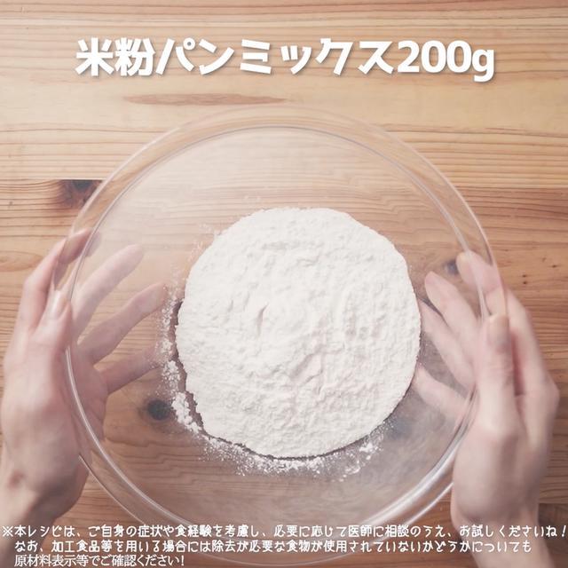 画像2: 小麦・乳・卵不使用!米粉ロールパン