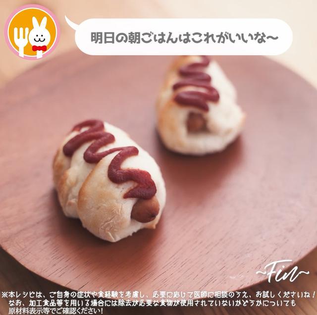 画像24: 小麦・乳・卵不使用!米粉ウインナーロールパン