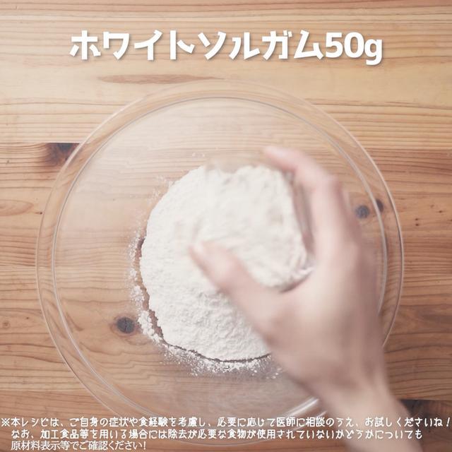 画像3: 小麦・乳・卵不使用!米粉ウインナーロールパン