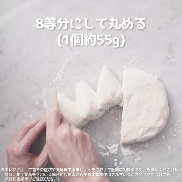 画像15: 小麦・乳・卵不使用!米粉ロールパン