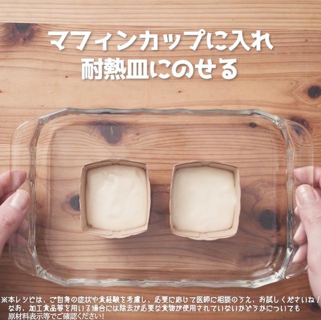 画像6: 小麦・乳・卵不使用!レンジで蒸しパン