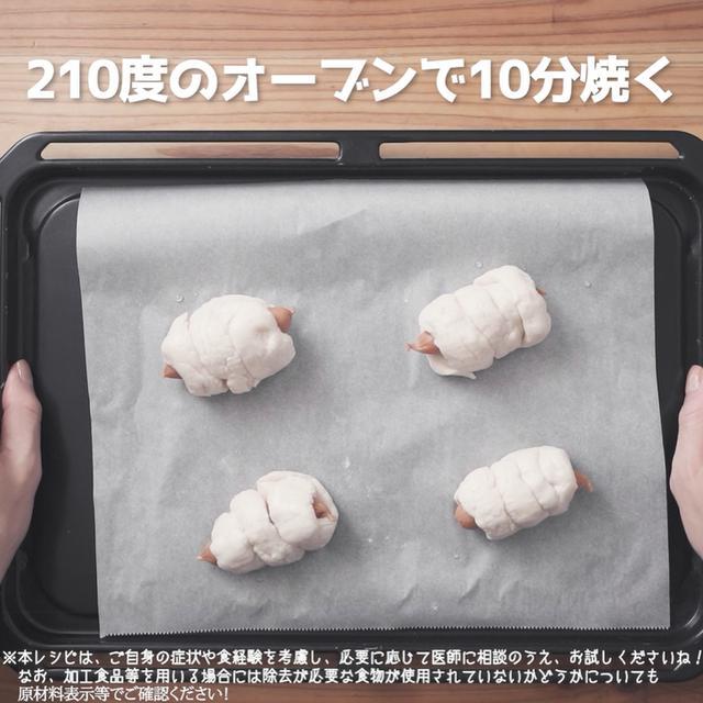 画像21: 小麦・乳・卵不使用!米粉ウインナーロールパン