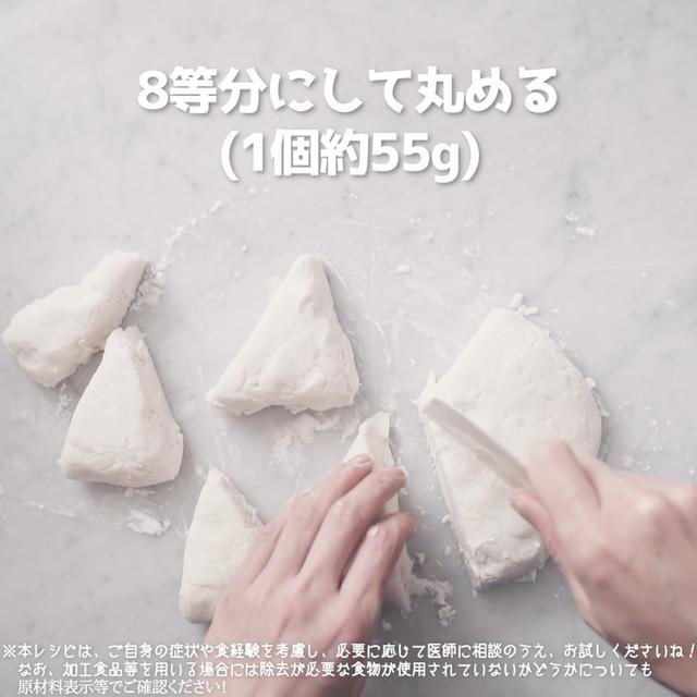 画像15: 小麦・乳・卵不使用!米粉ウインナーロールパン