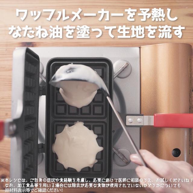 画像10: 小麦・乳・卵不使用!米粉ワッフル