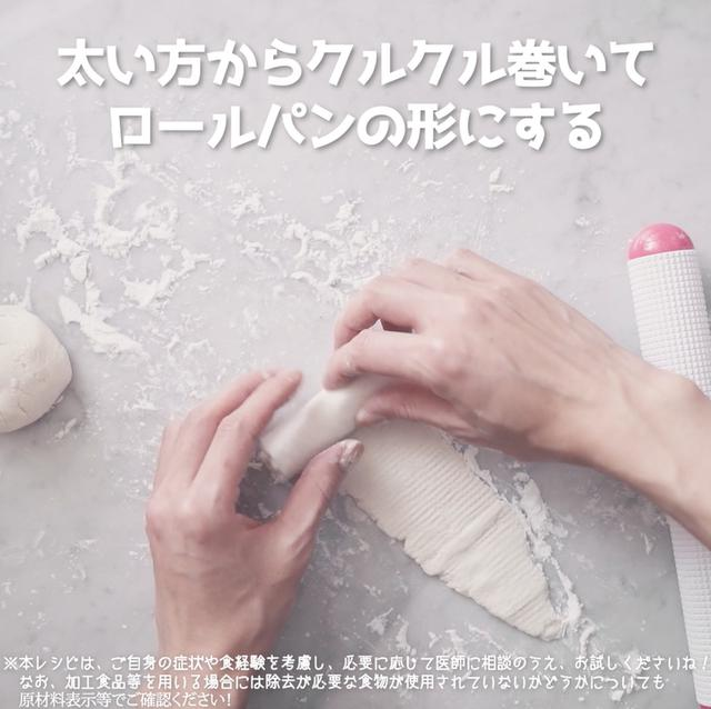 画像18: 小麦・乳・卵不使用!米粉ロールパン
