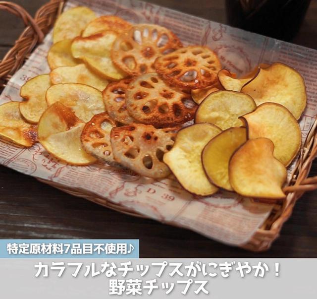 画像: ついつい手が出る!カラフル、にぎやかな 野菜チップス - 君とごはん