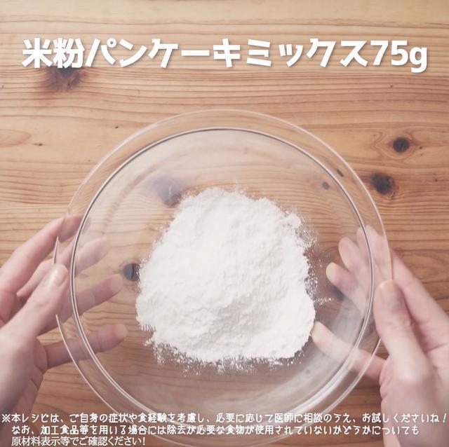 画像2: 小麦・乳・卵不使用!レンジで蒸しパン
