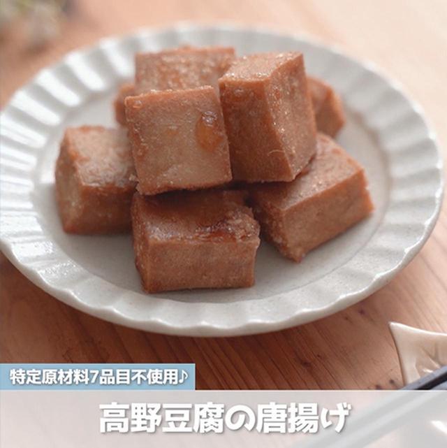 画像: パパのおつまみにも‼ 高野豆腐の唐揚げ - 君とごはん
