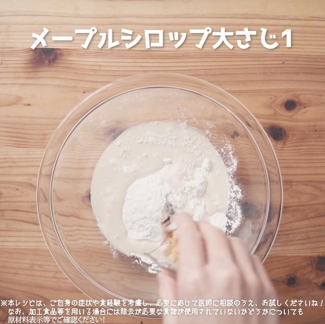 画像4: 小麦・乳・卵不使用!レンジで蒸しパン