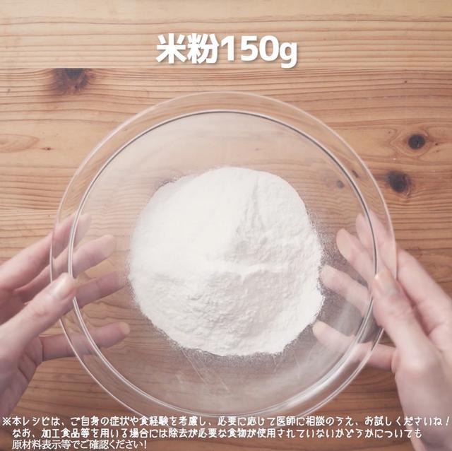 画像2: 小麦・乳・卵不使用!米粉ワッフル