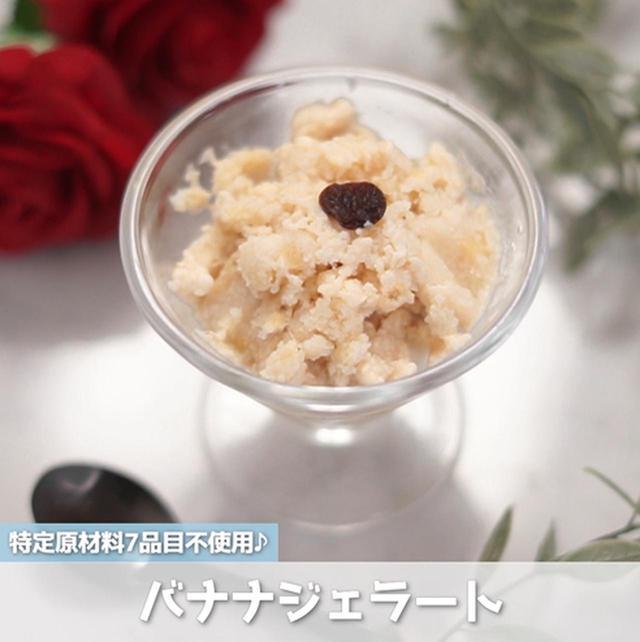 画像: 豆腐でつくる バナナジェラート - 君とごはん