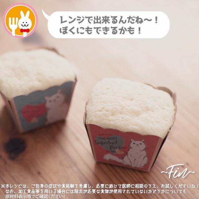 画像8: 小麦・乳・卵不使用!レンジで蒸しパン