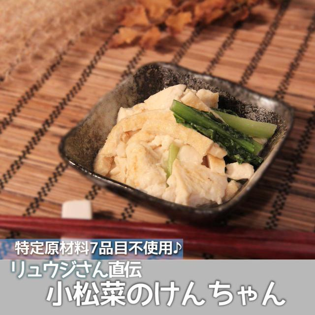 画像: つまみにも!ごはんのおかずにも!リュウジさんの小松菜のけんちゃん - 君とごはん