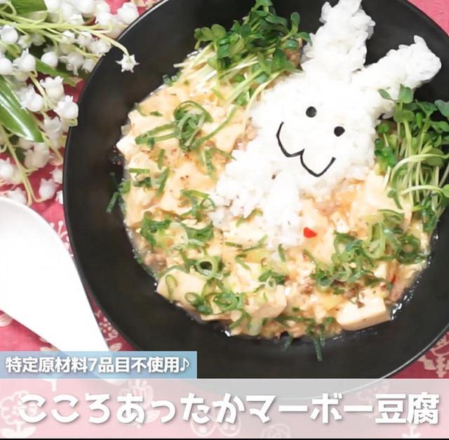 画像: お味噌でまろやか!こころあったかマーボー豆腐 - 君とごはん