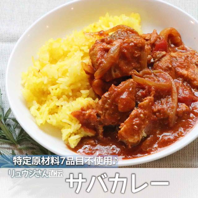 画像: きっとあなたもリピ決定⁉忙しい日の夜ご飯も大満足。ルーを使わず、サバ缶とトマト缶で作る、簡単絶品レシピ‼サバカレー - 君とごはん