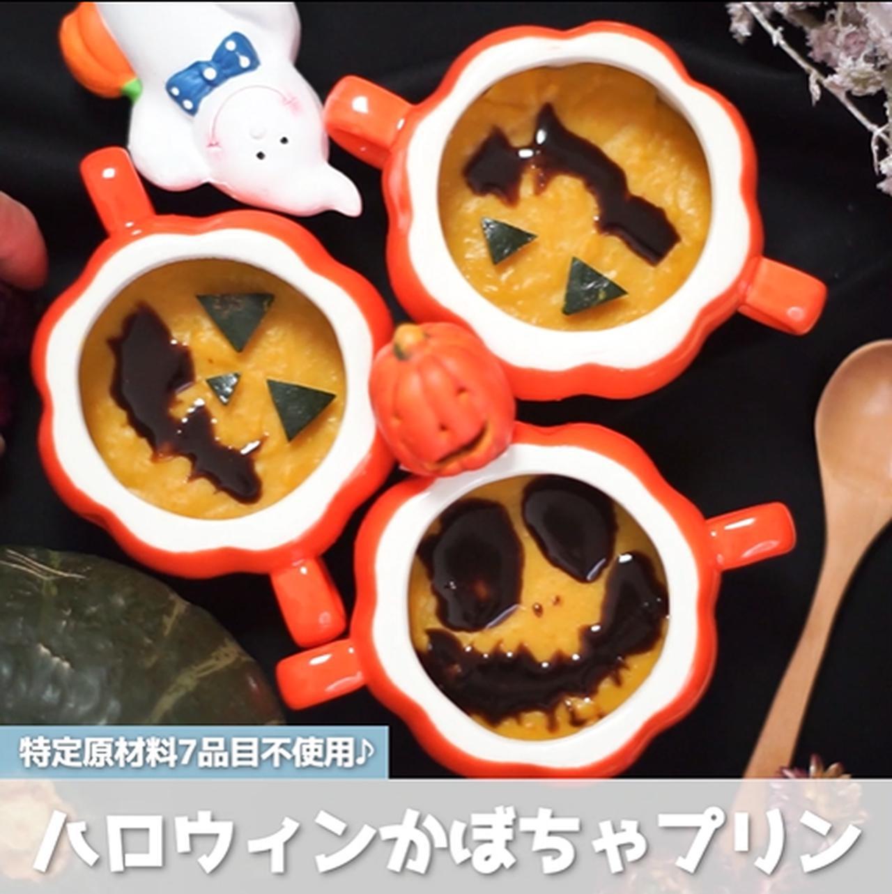 画像: お化けのデコレーションが可愛い ハロウィンかぼちゃプリン - 君とごはん
